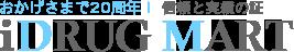 アイドラッグマート ロゴ
