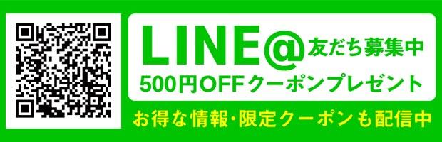 lineバナー
