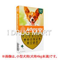 アドボケート小型犬用 4kg未満商品画像