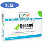 デノシル425mg(大型犬用) の画像