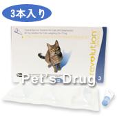 レボリューション 猫用 の画像