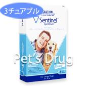 センチネルスペクトラム大型犬用(22〜45kg)商品画像