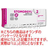Stomorgyl2 犬猫用商品画像