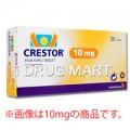 クレストール錠(高脂血症治療薬)10mg/20mg