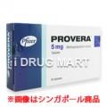 プロベラ5mg(女性ホルモン剤)