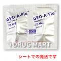 タミフルジェネリック(GPO-A-FLU)