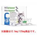 ミルプラゾン(犬用)