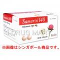 サマリン(肝機能改善)