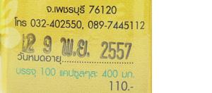 タイ暦表示