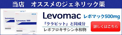 レボマック500mg